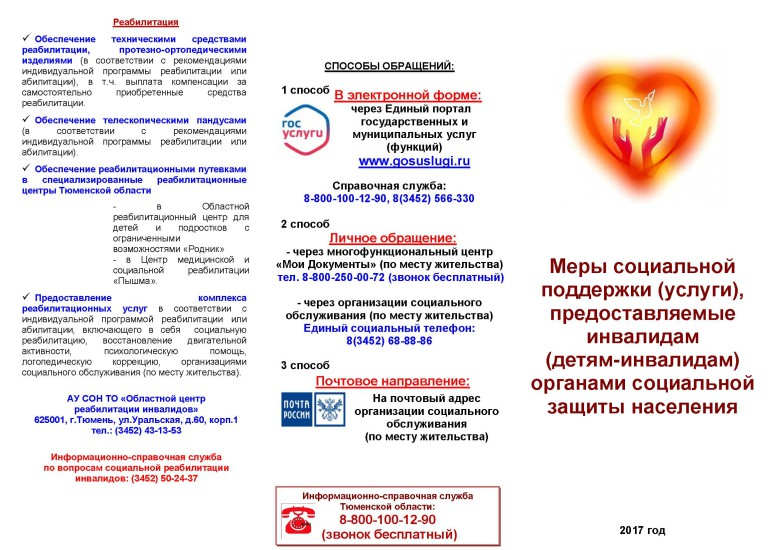 Информационный лист для инвалидов (детей-инвалидов)_Страница_1