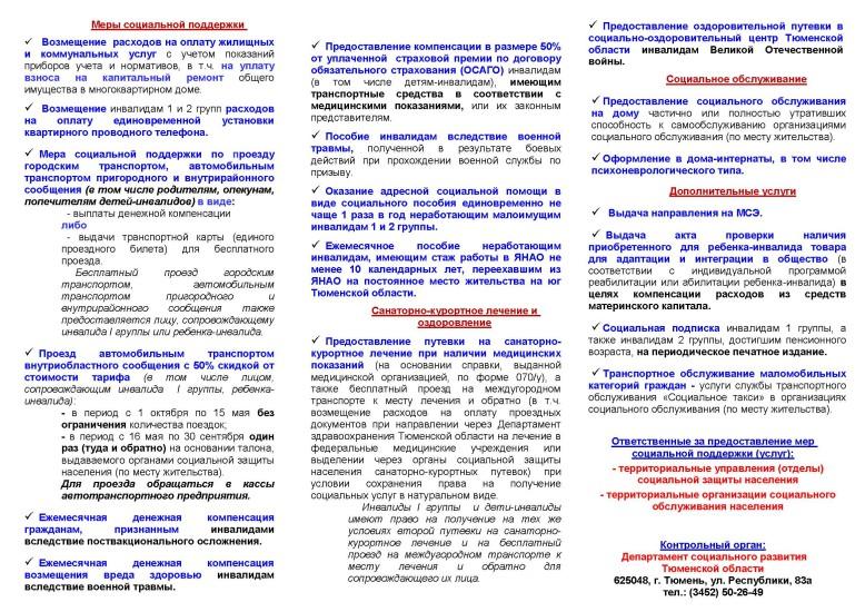Информационный лист для инвалидов (детей-инвалидов)_Страница_2